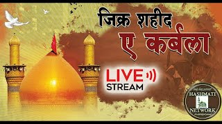 Paigam E Karbala ll Maulana Gulam Mohiuddin Subhani (Alaihirrehma) ll Hashmati Network