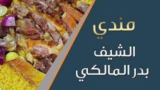مندي الميفى طبخ الشيف / بدر المالكي