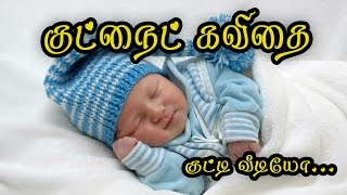 Good Night Wishes in Tamil Whatsapp Video #038