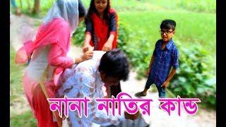 Bangla comedy Video । নানা নাতির কান্ড । Nana natir Kando। New Bangla Funny Video 2017 । FK Music