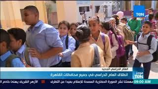 انطلاق العام الدراسي الجديد في جميع محافظات القاهرة وفتح باب التقديم للمدارس اليابانية يوم 26 سبتمبر