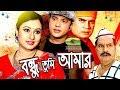 Download Video Download Bangla HD Movie 2018 | Bondhu Tumi Amar | ft Riaz, Purnima, Ilias Kanchon, Sadek Bacchu, Aliraj 3GP MP4 FLV