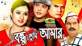 Bangla HD Movie 2018 | Bondhu Tumi Amar | ft Riaz, Purnima, Ilias Kanchon, Sadek Bacchu, Aliraj