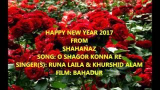 O Shagor Konna Re (Bahadur)