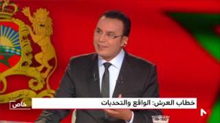 برنامج خاص: أبرز محاور و مضامين خطاب العرش