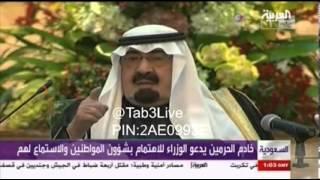 كلمة الملك عبدالله بعد إعلان ميزانية السعودية 2014