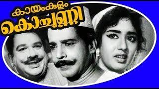 Kayamkulam Kochunni | Malayalam Superhit Movie | Sathyan
