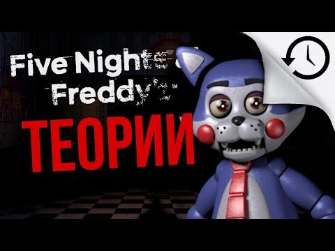 Как сделать игру five nights at freddy's не страшной