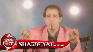 علاء وهدان كليب فك الضيقة اخراج هانى الزناتى 2018 حصريا على شعبيات Alaa Wahdan Fok Eldeka