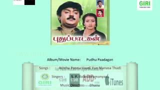 05 Aththa Ponnu Vaadi Yun Manasa Thadi-Pudhu Paadagan-Tamil-S. P. Balasubrahmanyam-S. Dhanu