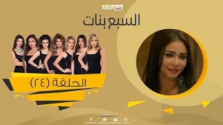 Episode 24 - Sabaa Banat Series   الحلقة الرابعة  والعشرون - السبع بنات