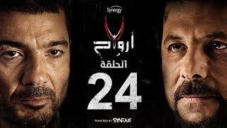 7 أرواح - الحلقة 24 الرابعة والعشرون | بطولة خالد النبوي ورانيا يوسف | Saba3 Arwa7 Episode 24