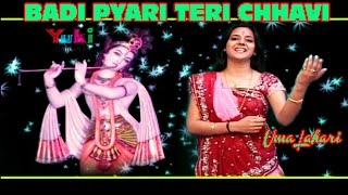 बड़ी प्यारी तेरी छवि  | Badi PYari Teri Chhavi | Shyam Bhajan | By Uma Lahari (HD)