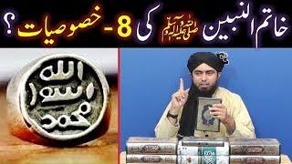 Khatam-un-Nabiyyeen MUHAMMAD ﷺ ki 8-Khusoosiyat ??? (By Engineer Muhammad Ali Mirza)