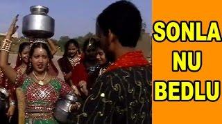 Sonla Nu Bedlu - Dada Ho Dikri   New Gujarati Lokgeet   Best Gujarati Songs   Best Gujarati Geet