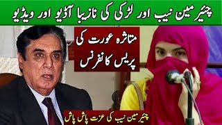 Chairman NAB & Women Video Scandal | Women Press Conference Against NAB 24 May 2019