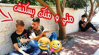 #اسلام العشي - مني و منك بسكتش