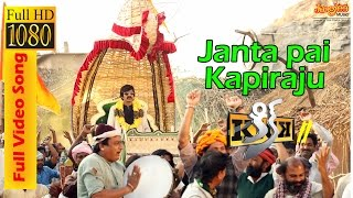 Jandapai Kapiraju  Full Video Song | Raviteja | Rakul Preet Singh | Thaman