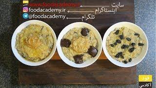 طرز تهیه حلیم رژیمی یک صبحنه خوشمزه با جوپرک در فودآکادمی - آموزش آشپزی بین المللی