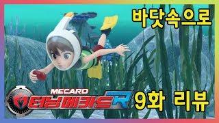 터닝메카드R 9화 '바닷속으로'리뷰_Turning Mecard R ep.09 [베리]