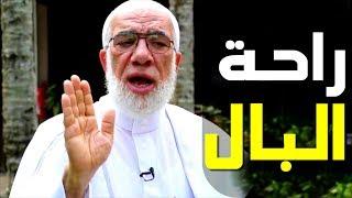30 دقيقة اعرف منها كيف تجد راحة البال  مع الشيخ عمر عبد الكافي