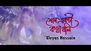 New bangla song Suno ekta kotha boli by Eleyas