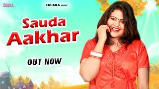 Sauda Aakhar || Raju Panjabi Sushila Thakar Sonam Tiwari BIJINDER CHOBDAR CHHAILA MUSIC 9820218786