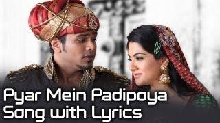 Potugadu Movie | Pyar Mein Padipoya Full Song With Lyrics | Manchu Manoj Kumar, Sakshi Chaudhar