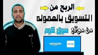 شرح الربح من التسويق بالعموله من موقع سوق. كوم |souq.com affiliate