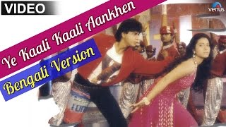 Ye Kaali Kaali Aankhen Full Video Song | Bengali Version | Feat : Shahrukh Khan & Kajol |