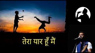 tera yaar hoon main karaoke instrumental hindi