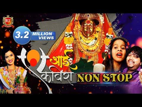 Xxx Mp4 Top 10 Non Stop Aai Ekveera Sonali Bhoir Superhit Aai Ekveera Non Stop Songs 2018 3gp Sex