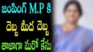 Jumping M.P కి  దెబ్బ మీద దెబ్బ    తాజాగా మరో కేసు   Political News Today   Political Punch
