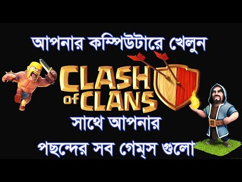 Xxx Mp4 How To Dowload Install Clash Of Clans In PC Bangla 3gp Sex