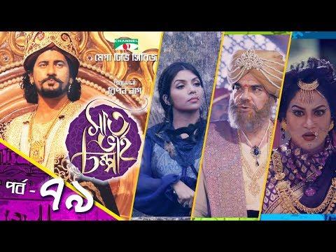 সাত ভাই চম্পা | Saat Bhai Champa | EP 79 | Mega TV Series | Channel i TV