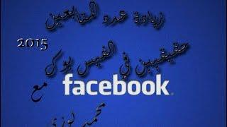 طريقة زيادة عدد المتابعين حقيقيين على الفيس بوك 2015