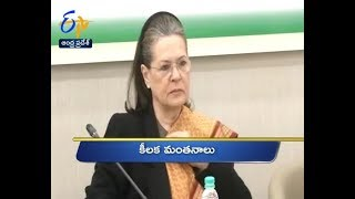 5 PM | Ghantaravam | News Headlines | 19th May 2019 | ETV Andhra Pradesh