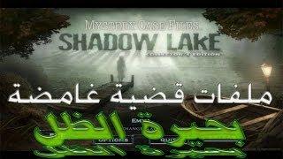 Mystery Case Files Shadow Lake #2 تختيم لعبة ملفات قضية غامضة بحيرة الظل مترجم