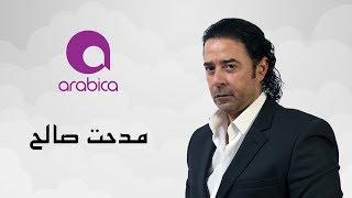 مدحت صالح - يا مصر مهما أطمنك