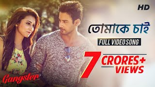 Tomake Chai | Gangster | Yash | Mimi | Arijit Singh | Arindom | Birsa | Latest Bengali Song 2016