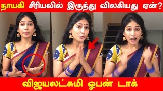 Why Releave From Nayagi Serial - Vijayalakshmi Open Talk | Kollywood | Kalakkalcinema