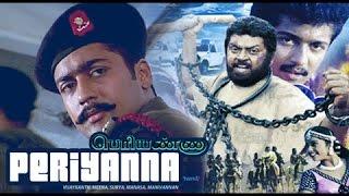 Periyanna Tamil Full Movie : Vijaykanth, Meena, Surya, Manasa