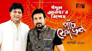 Panchphoron - পাঁচফোড়ন | Eid-ul-azha 2018 episode
