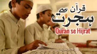 Quran se Hijrat ┇ Migration from Quran ┇ Nouman Ali Khan in Urdu ┇ IslamSearch.org