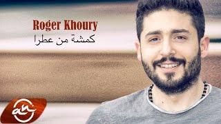 Roger Khouri - Kamshi mn 3otra [Lyric Video] 2017 // روجيه خوري - كمشة من عطرا