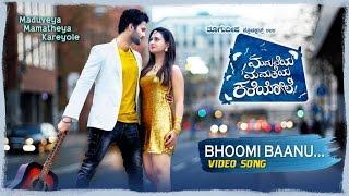 Maduveya Mamatheya Kareyole - Bhoomi Baanu Video | Thoogudeepa Productions, Dinakar S, Kaviraj