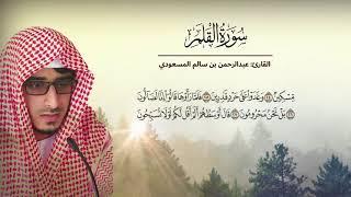 تلاوة عذبه تطيب بها القلوب القارئ : عبدالرحمن بن سالم المسعودي