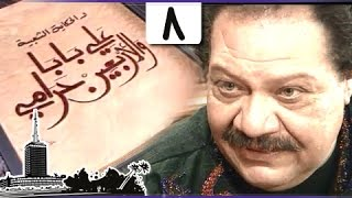 يحيى الفخراني  في ألف ليلة ״علي بابا والأربعين حرامي״ ׀ الحلقة 08 من 32