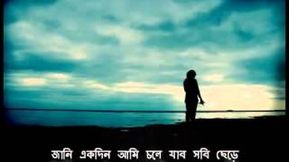 Hridoy Khan   Jani ekdin ami chole jabo Lyrics    YouTube