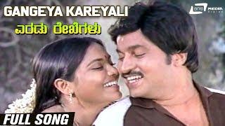 Gangeya Kareyali | Eradu Rekhegalu| Srinath | Saritha | Kannada Video Song
